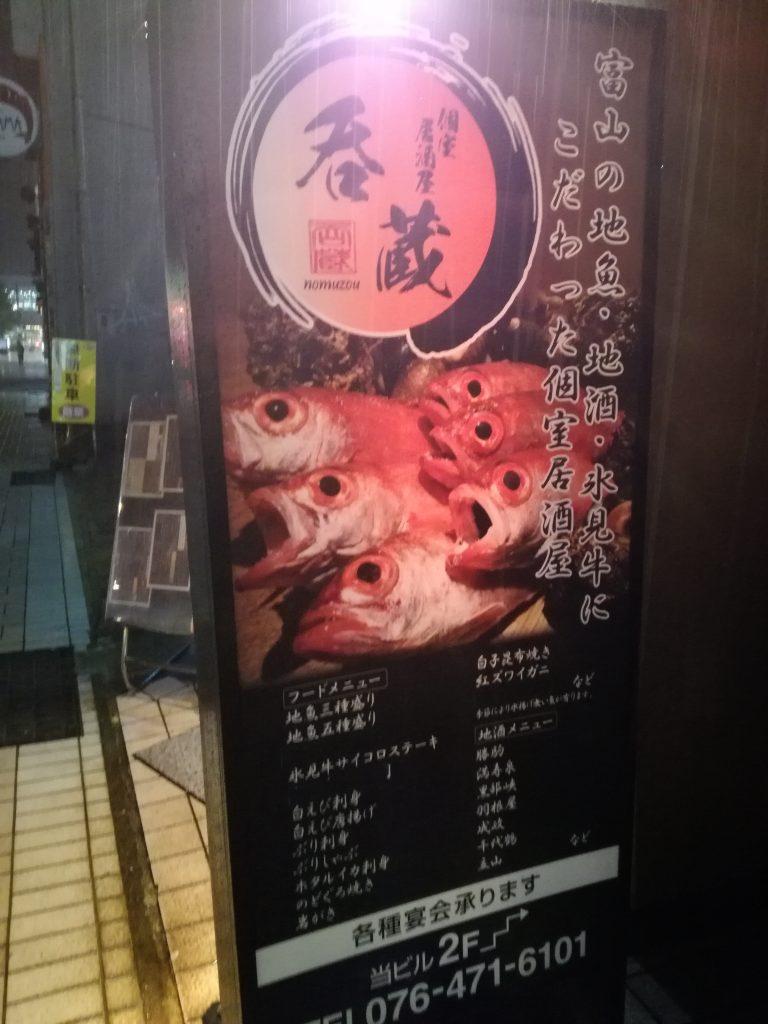 富山 呑蔵