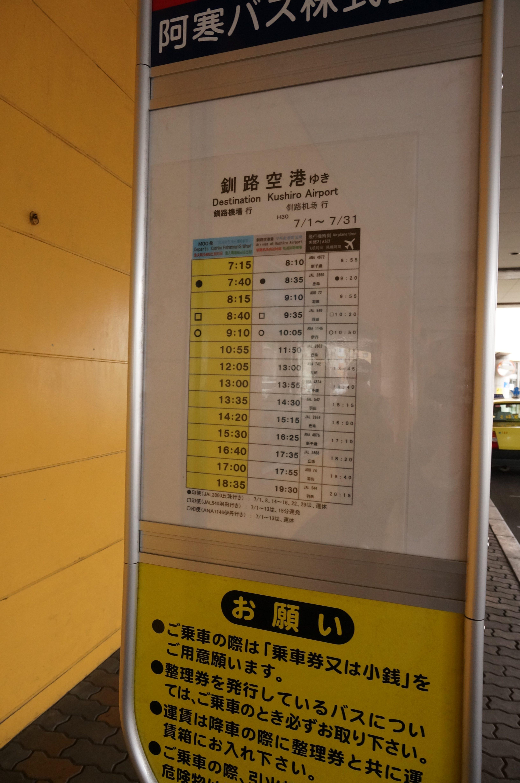 釧路空港行き バス時刻表