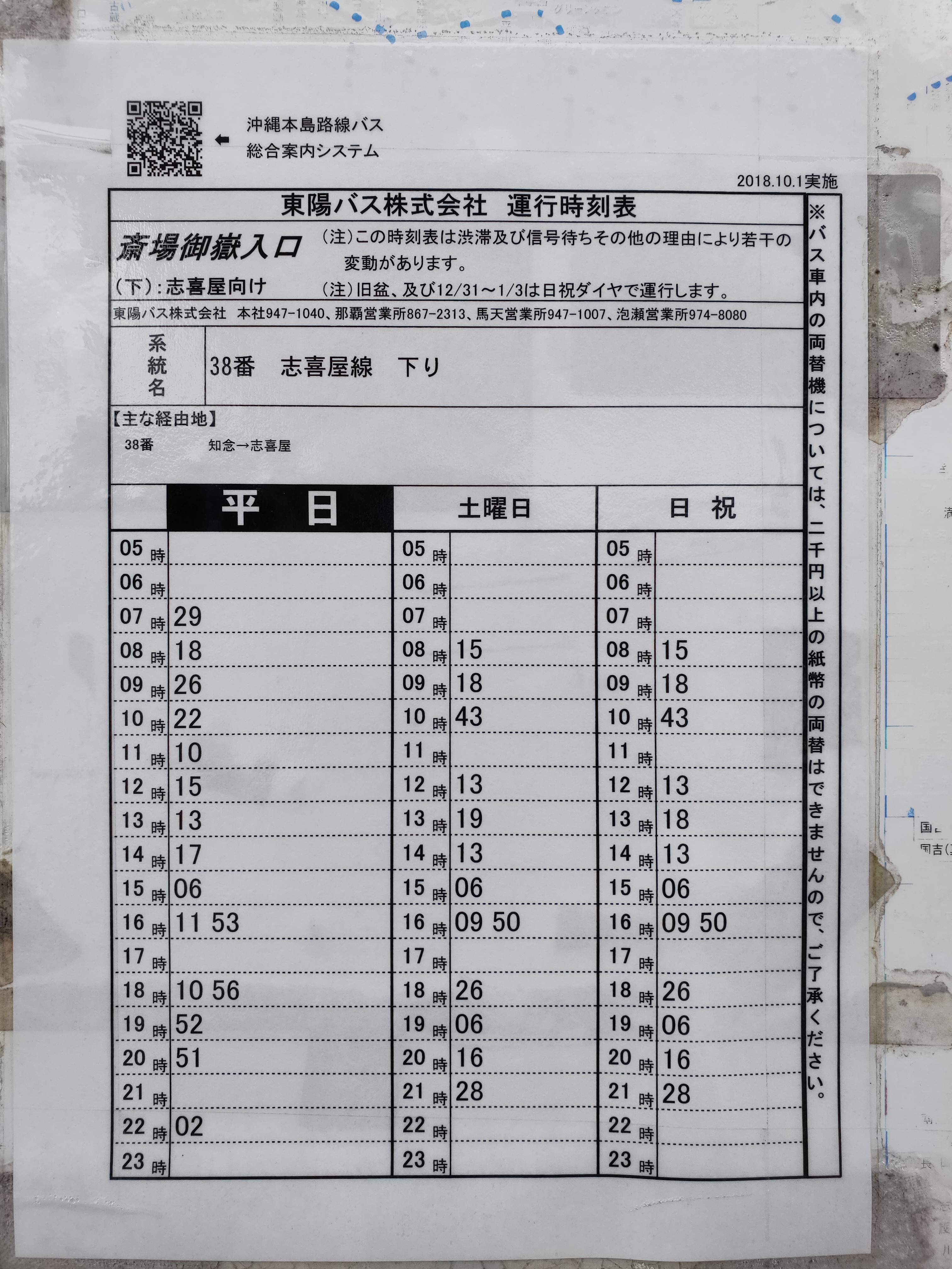 斎場御嶽入り口 バス停 時刻表