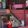 甘川洞文化村 写真館