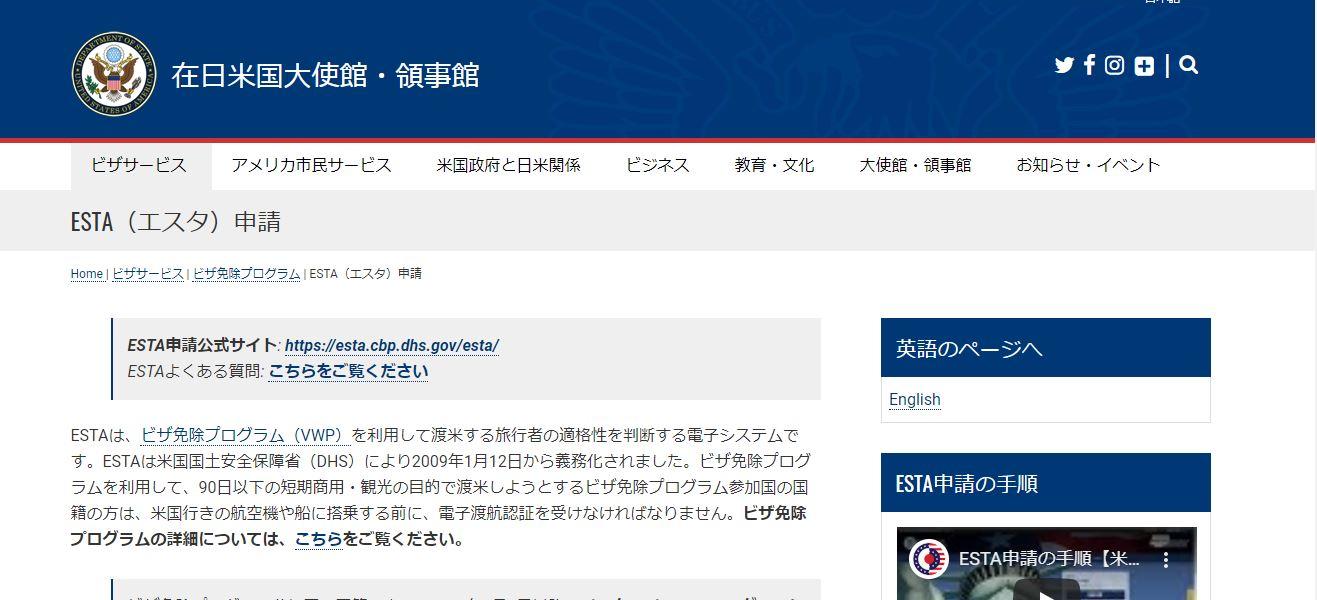キャプチャー在日米国大使館・領事館
