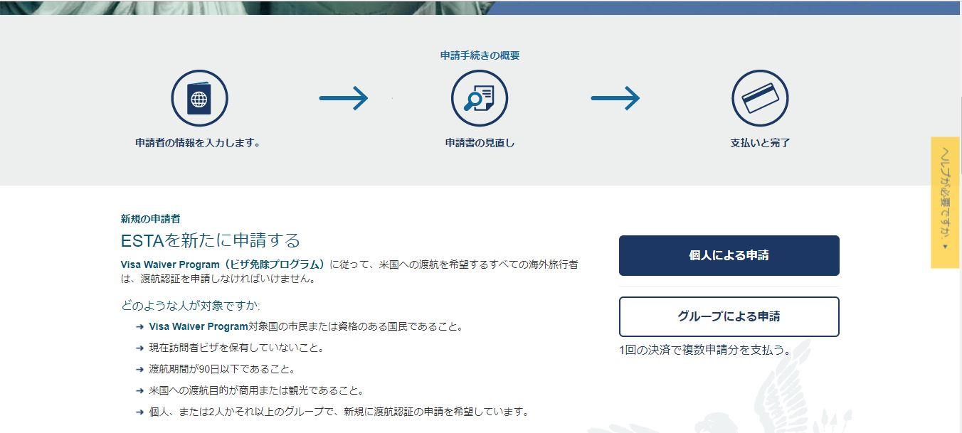 キャプチャーESTA申請公式サイト