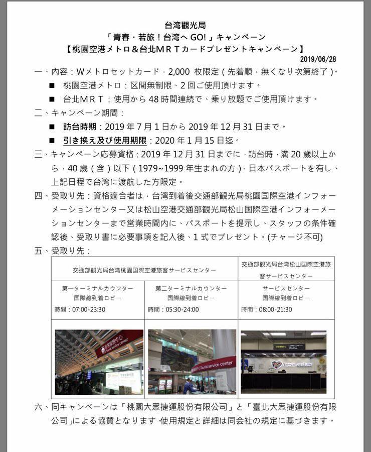 台北 キャンペーン詳細
