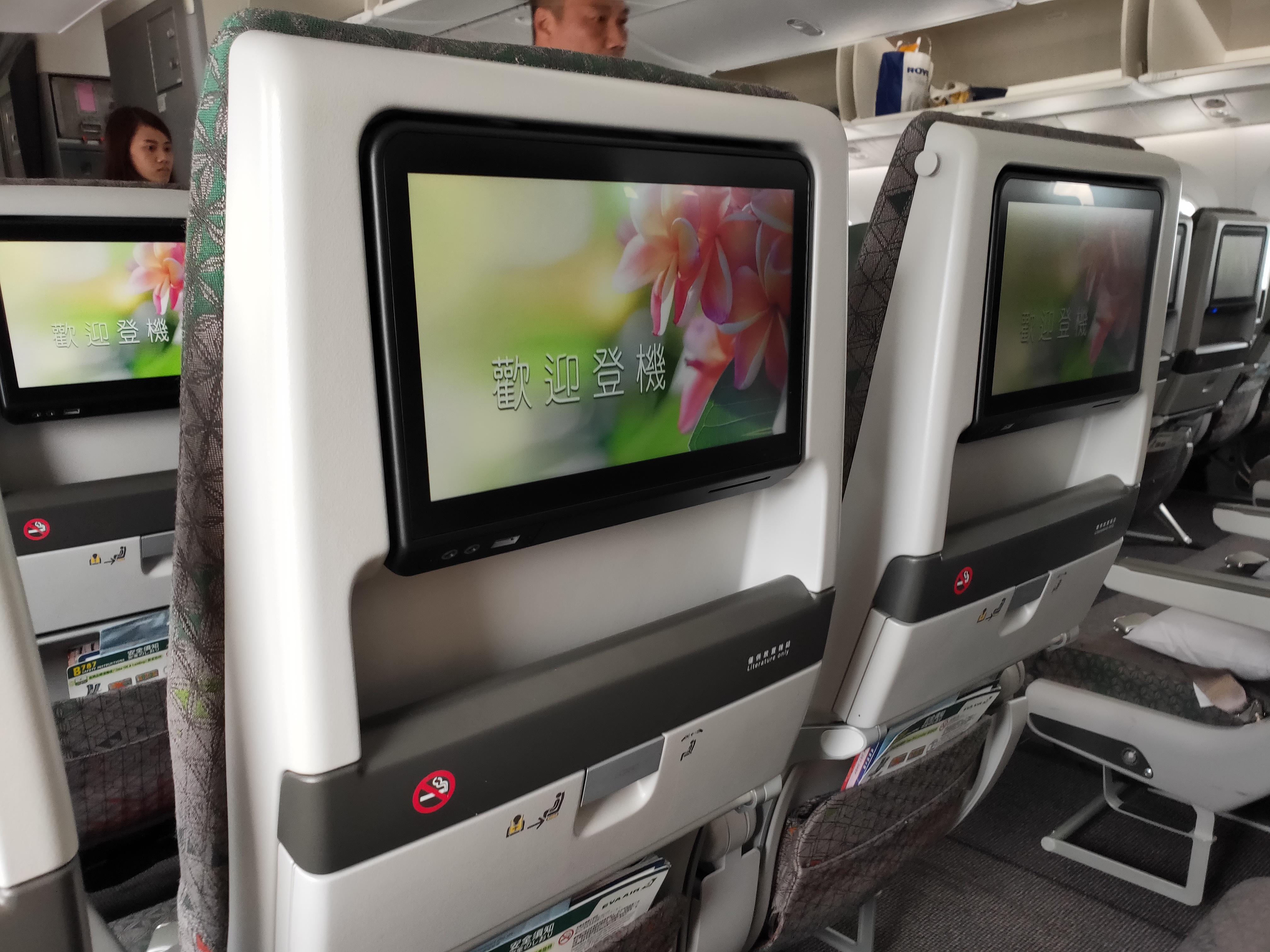 EVA Air 機内