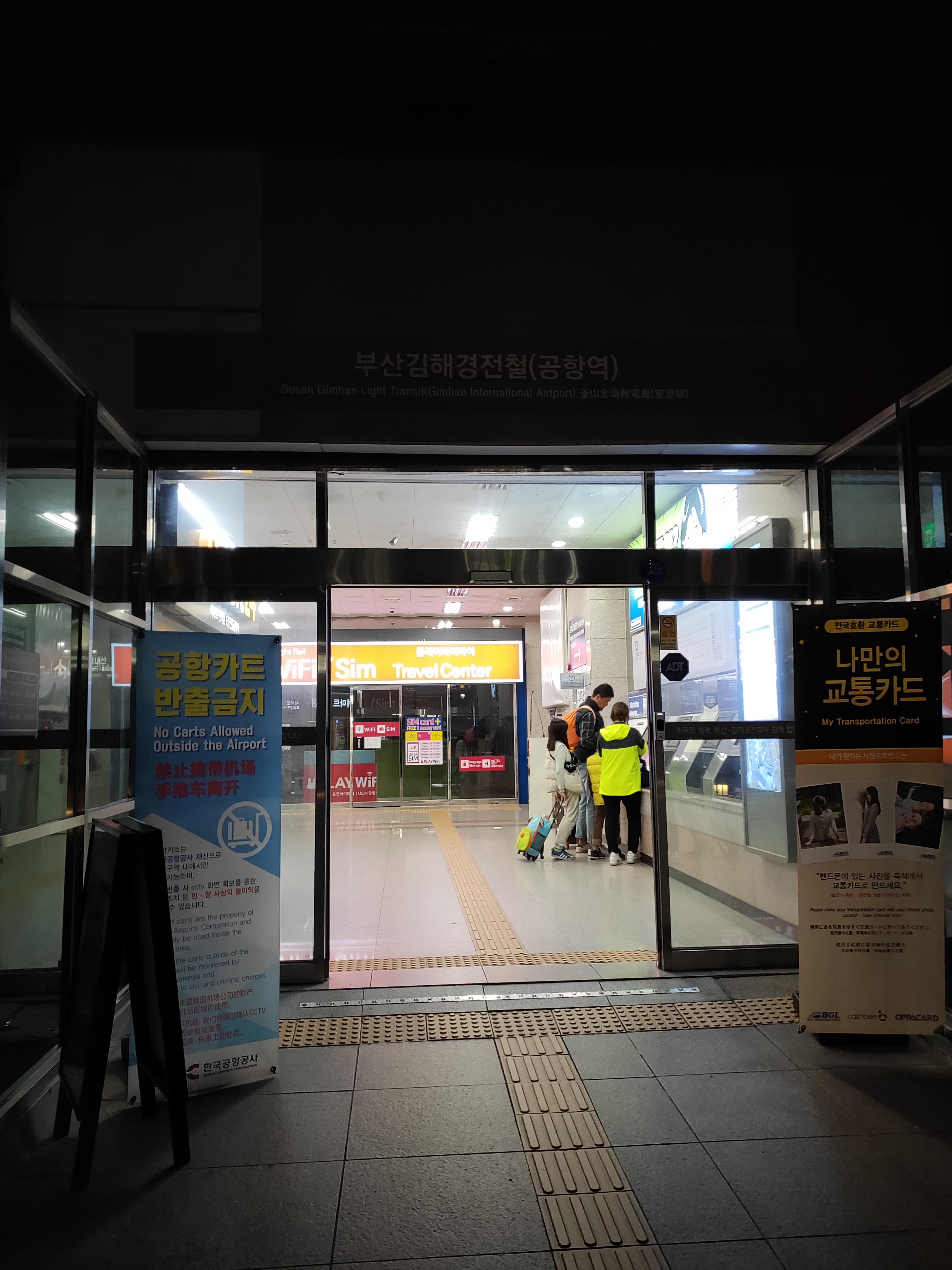 金海軽電鉄・空港駅入り口
