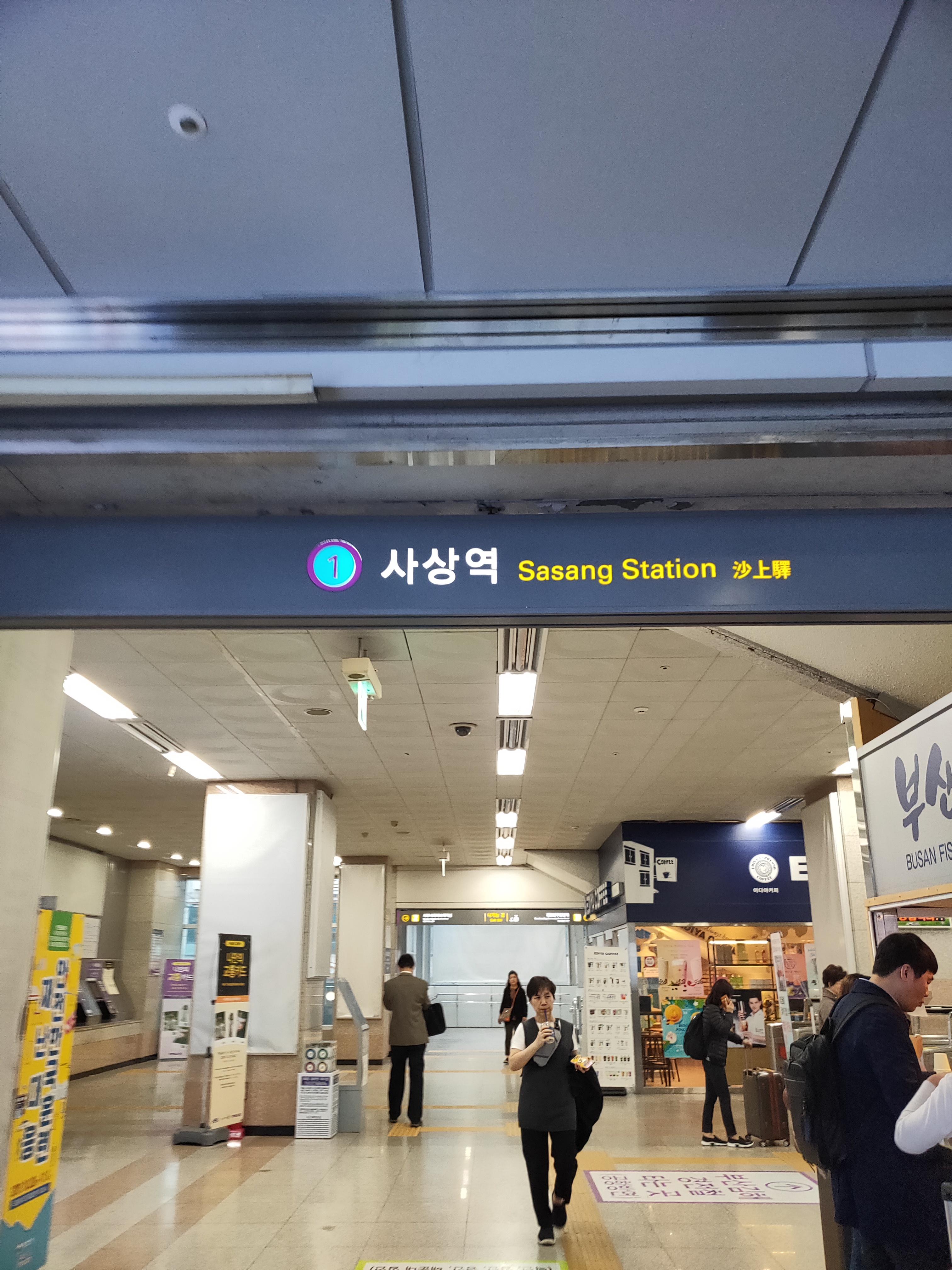 釜山軽電鉄・沙上駅 地下鉄乗り換え口