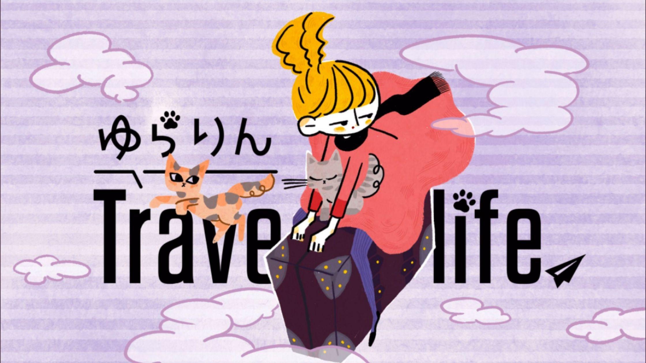 ゆらりんTravelife